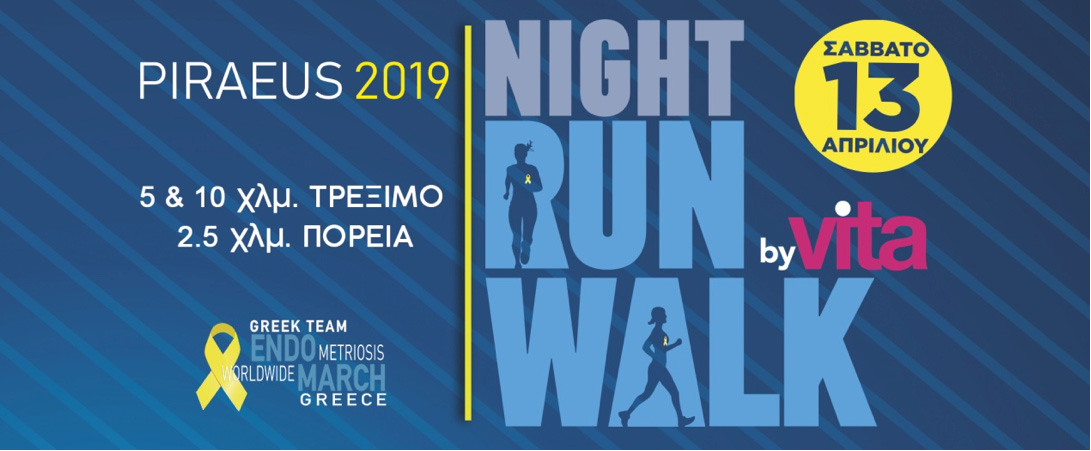 Endomarch Piraeus Night Run/Walk